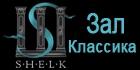 shelk classica банкетный комплекс виртуальный тур 3D