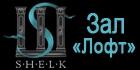 shelk loft банкетный комплекс виртуальный тур 3D