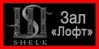 shelk loft шелк банкетный комплекс виртуальный тур 3D