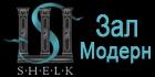shelk modern банкетный комплекс виртуальный тур 3D