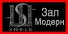 shelk modern шелк банкетный комплекс виртуальный тур 3D