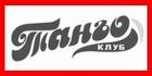 ночной клуб Танго танцпол стрип бар г. Юбилейный виртуальный тур 3D