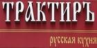 кафе Трактиръ Мытищи виртуальный тур 3D